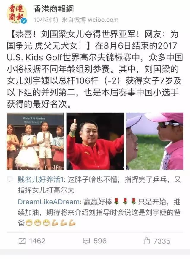 刘国梁7岁的女儿得了世界亚军!虎父无犬女,这才是养闺女的正确方式!
