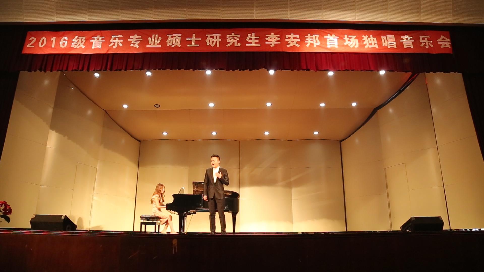 音乐资讯_李安邦硕士研究生首场独唱音乐会成功举办