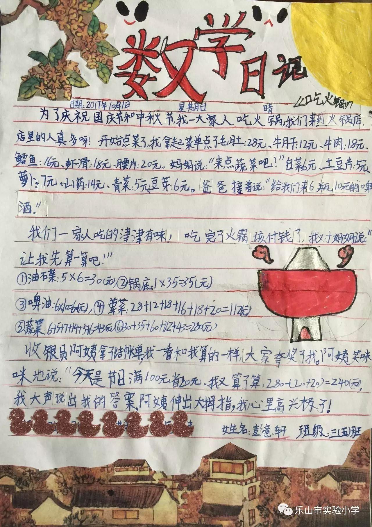 有趣的数学日记