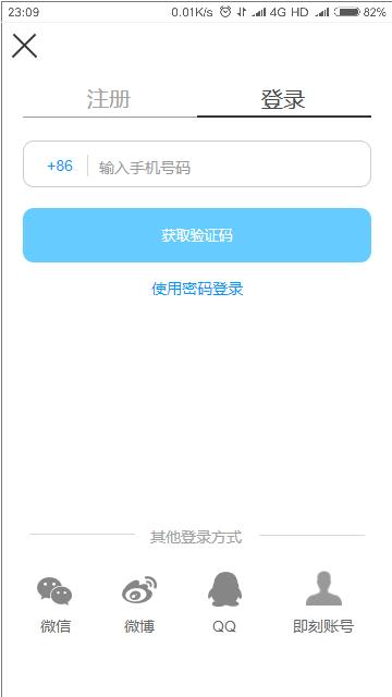即刻App暂停服务