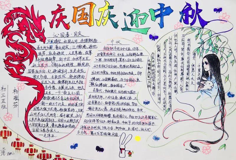 """为此,临川实验学校初中部举办了关于""""庆国庆,迎中秋""""的手抄报设计大赛"""