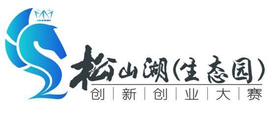 """年东莞市""""松湖杯""""创新创业大赛目前正面向全球征集优秀创新创业项目图片"""
