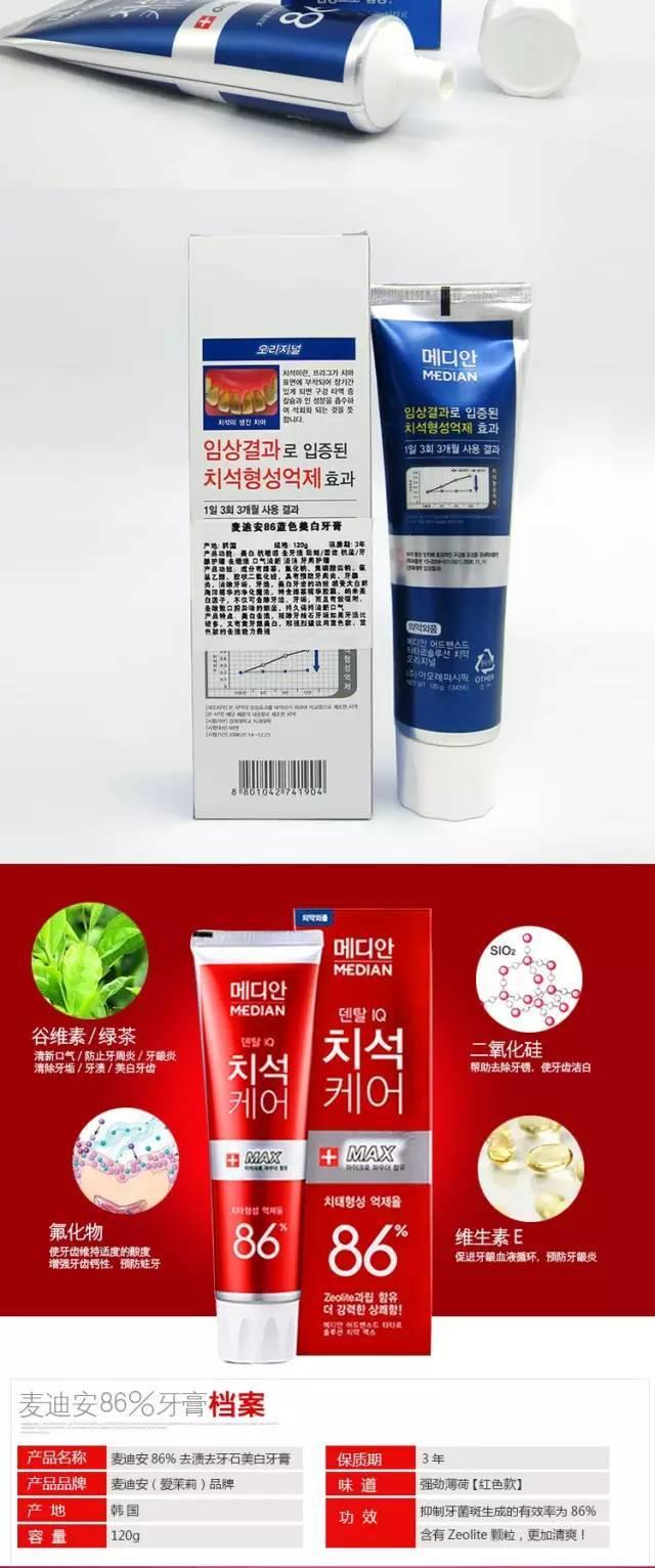韩国爱茉莉 麦迪安93牙膏 86牙膏新升级 ... - 贰千金跨境生活馆