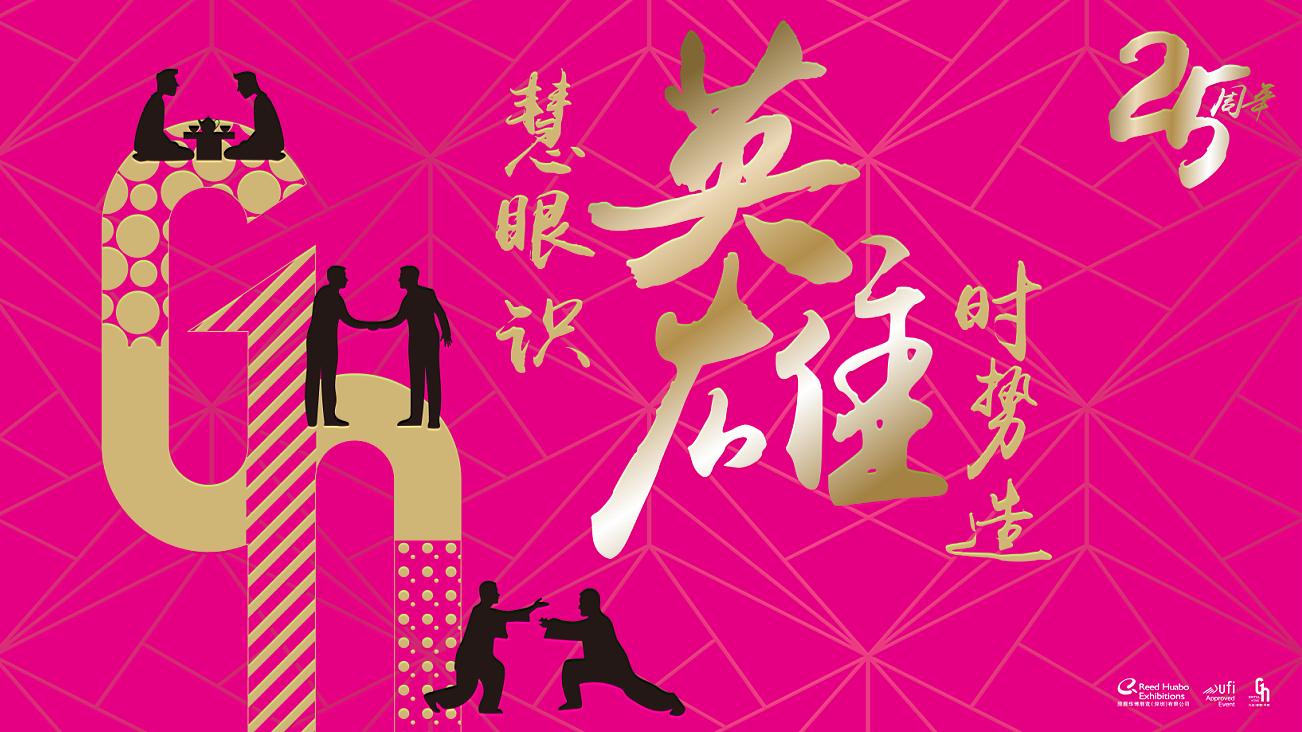 聚焦行业升级发展 2017中国礼业TOP100榜单揭晓