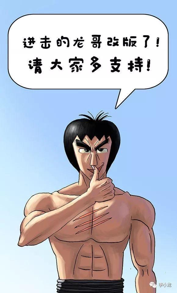 微信公众号李小龙——进击的龙哥改版了!(55回)图片