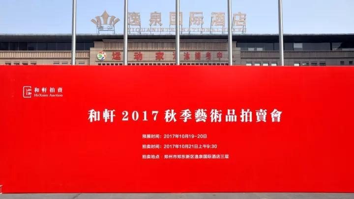 数百件名作亮相郑州 和轩2017秋季艺术品拍卖会举