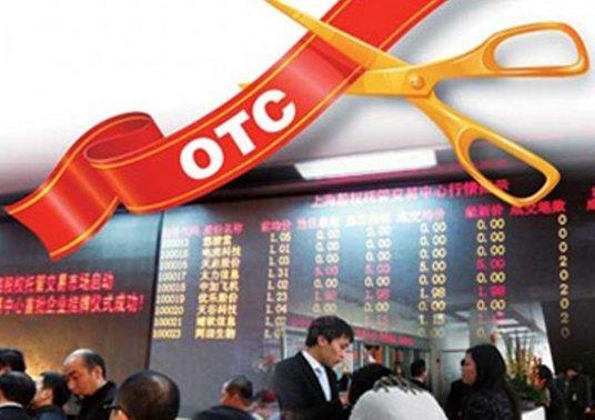 嘻牛基金:券商OTC受追捧,万亿级市场将结合