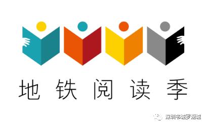 2017地铁阅读季logo设计大赛获奖名单!图片