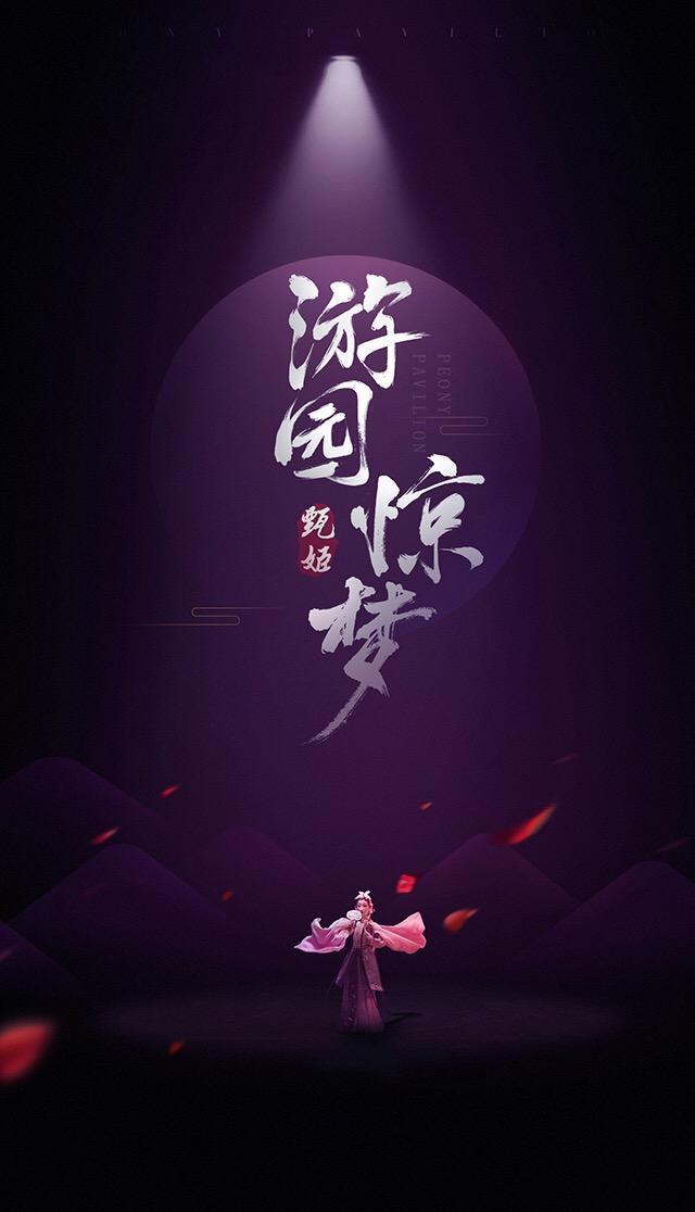 灯光,舞台,木偶,梅花……《游园惊梦》动画又将讲述怎样的故事,各位图片