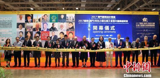 2017国际(澳门)特色小镇生态大会暨中国乡创峰会开幕