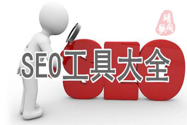SEO工具外链大全伪原创工具价值200元超强SEO工具集合