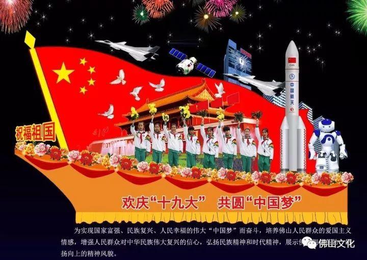"""彩车2号:欢庆""""十九大"""" 共圆""""中国梦"""""""