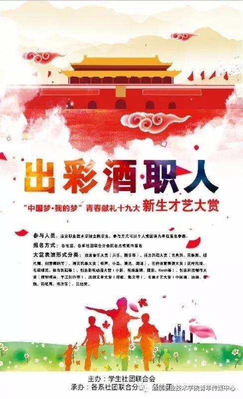 """第三届""""中国梦·我的梦""""出彩酒职人新生才艺大赏期待你们的到来"""