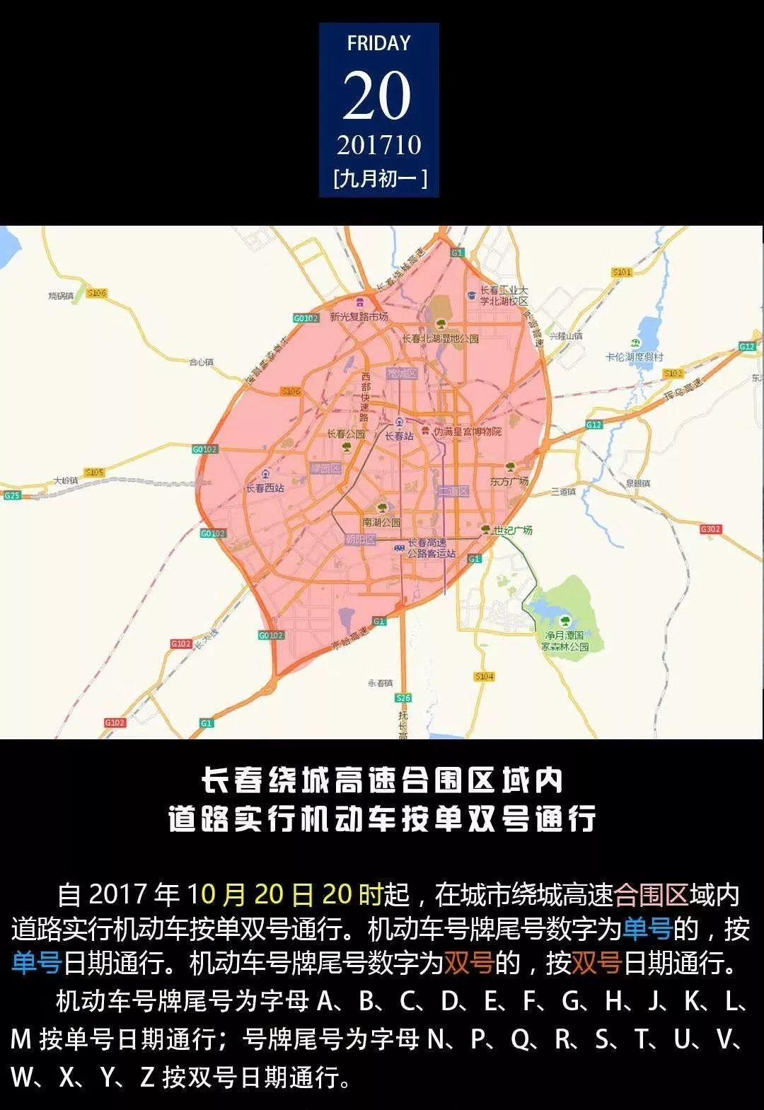 延边州未来7天天气