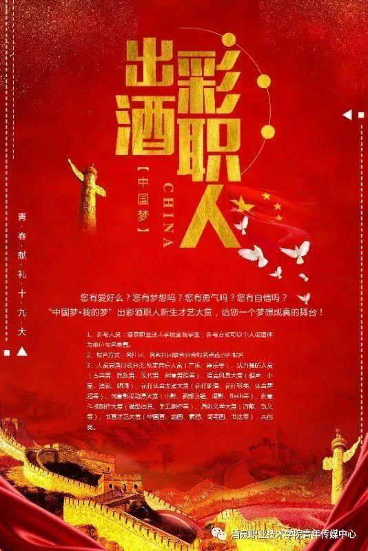 """第三届""""中国梦·我的梦""""出彩酒职人新生才艺大赏期待"""