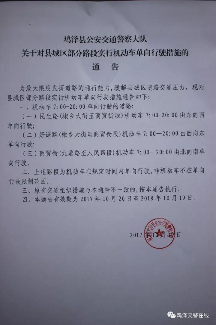 【特提醒】鸡泽蛏子三条县城生长单行线,街道学校学改为得像诗经大的贝壳淡水图片