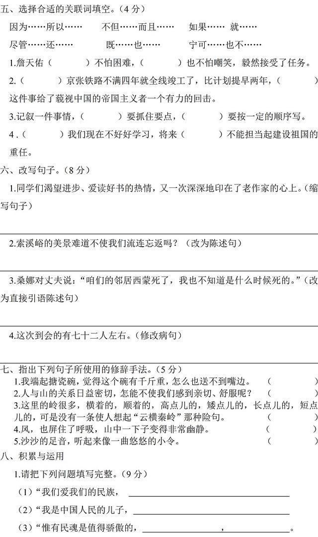 六年级语文月考答案_新版2017年小学六年级语文上册期中考试试卷(含答案)