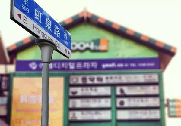 上海韩国人一条街_上海有一条街,全是韩国欧巴!