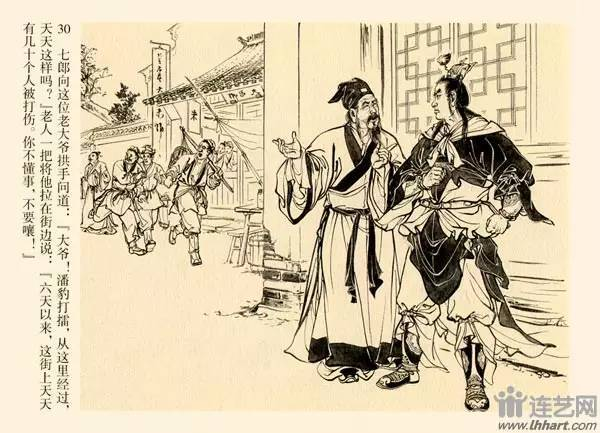 《杨家将》之《杨七郎打擂》选页 绘画 胡若佛 张令涛