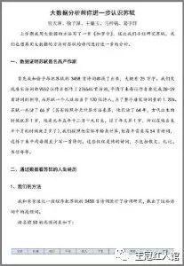 【王冠红人馆财经报告】小学生大数据解读经典论文惊四座,众人激辩