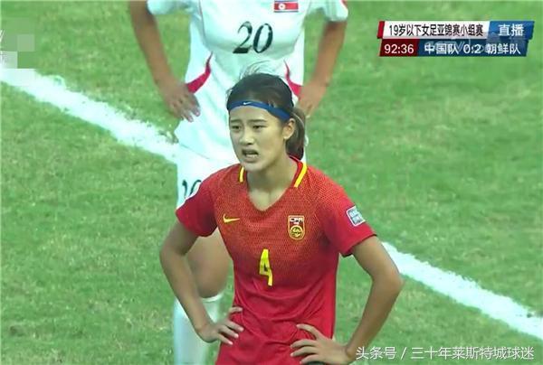 中国女足0-2朝传奇私服1.76辅助鲜队!下场比赛太关键,国足若再败恐无缘世青赛