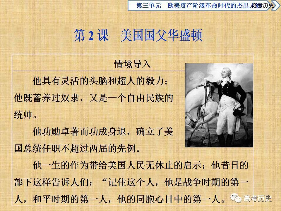 【课件】历史人物评说:《美国国父华盛顿》