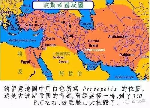 波斯帝国人口_古代世界大帝国面积排名,没想到元帝国只排第三