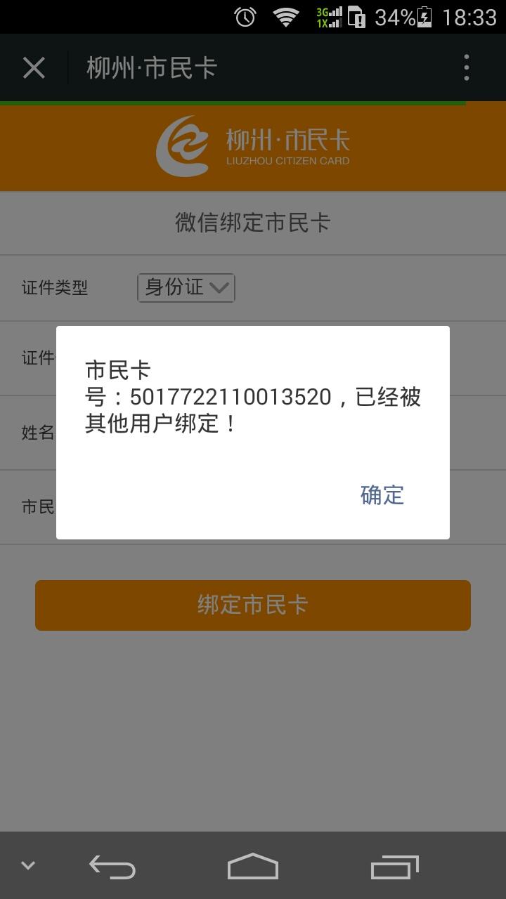 微信开发者工具app