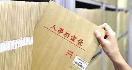 人事资料_人事档案管理费取消