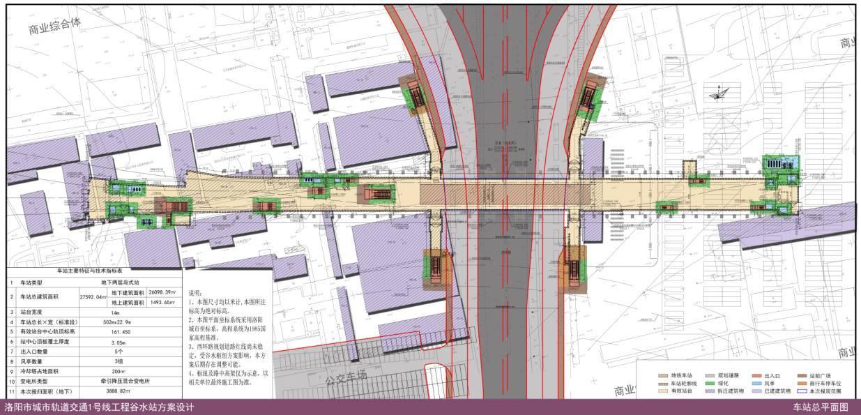信息中心 洛阳地铁1号线最新站点设计图!图片