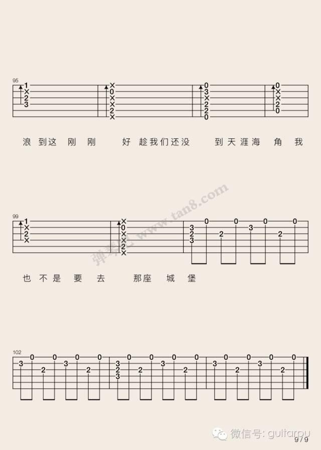 薛之谦 - 刚刚好 吉他谱