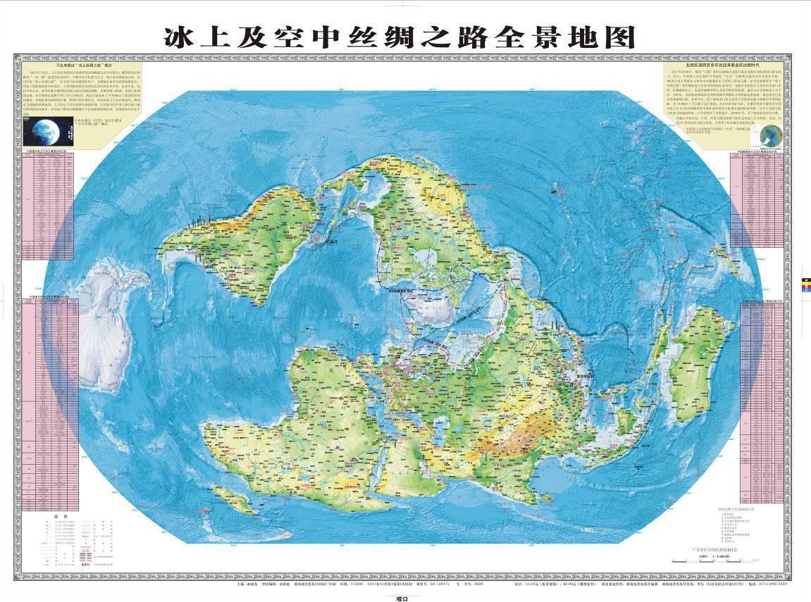 采用新编世界地图正在编制中的大全开《冰上及空中丝绸之路全景地图》