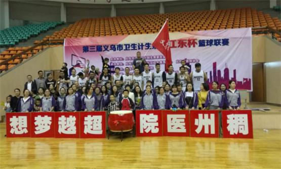 第三届义乌市卫生计生系统江东杯篮球联赛