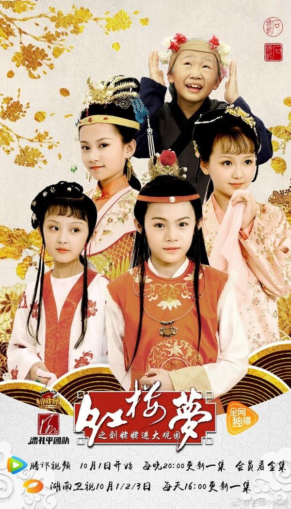 惊讶  新版红楼梦演技炸天的薛宝钗居然是00后?12岁的她也要靠节食保持镜头感!