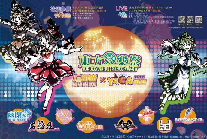【广州】YACA54th万圣动漫音乐盛典,10月29日盛大开幕!-ANICOGA