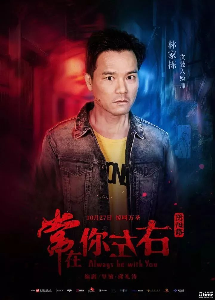 奖最佳男配角提名 2012年,出演电影《寒战》获得 2017年4月,林家栋图片