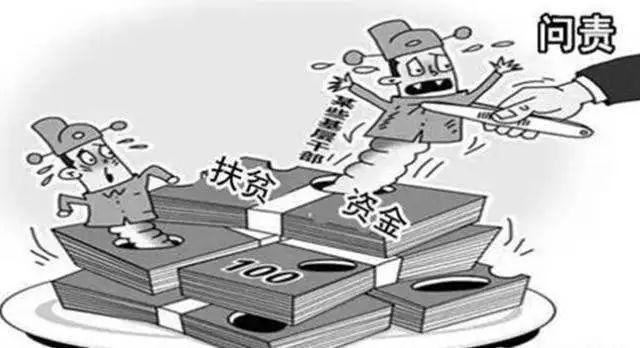 福建通报3起扶贫领域腐败和作风问题典型案例
