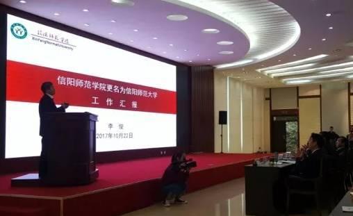 青春关注 信阳师范学院将更名信阳师范大学