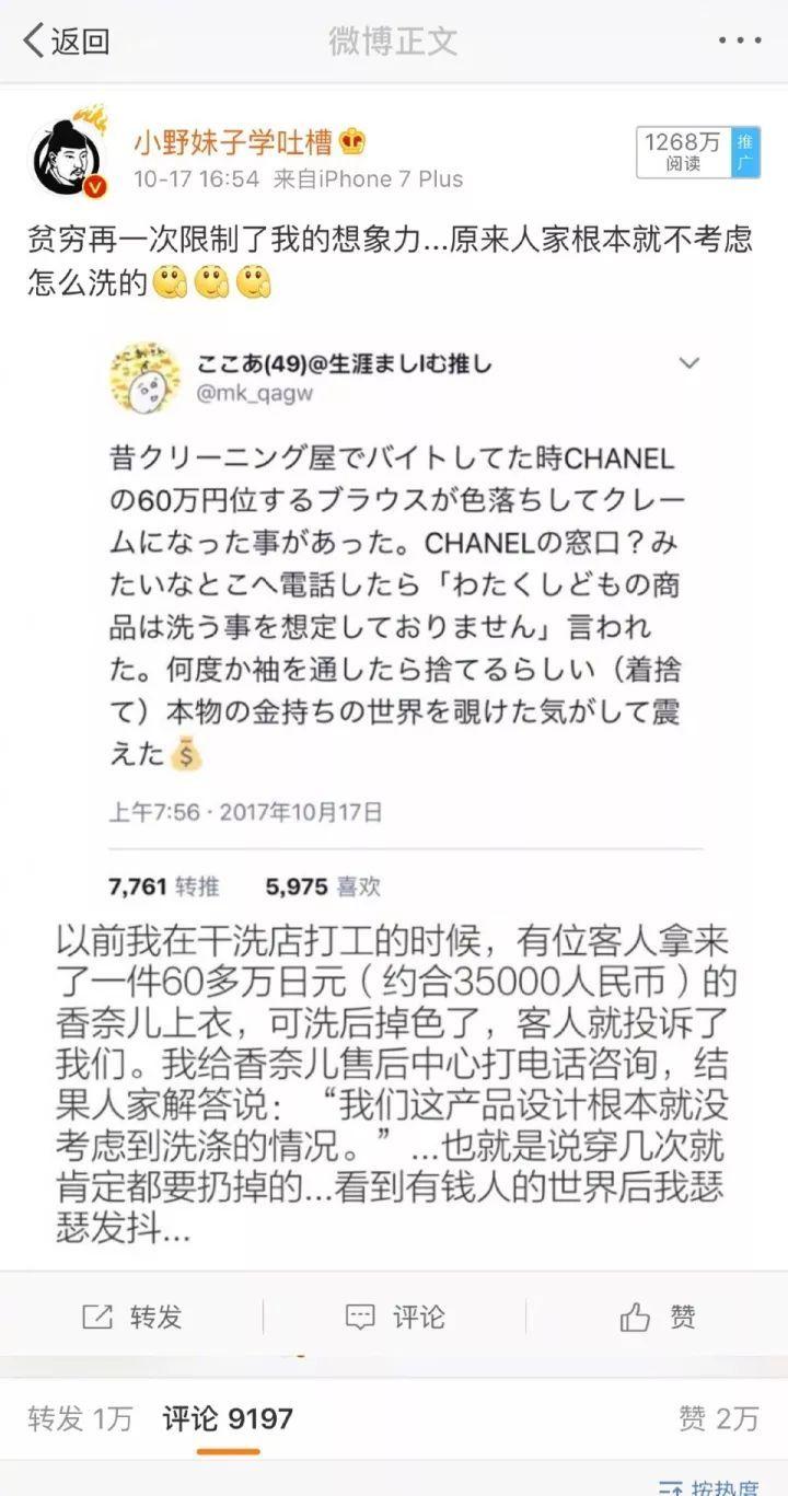 日本女生买了件60多万的香奈儿上衣结果掉色了,网友评论亮瞎了!