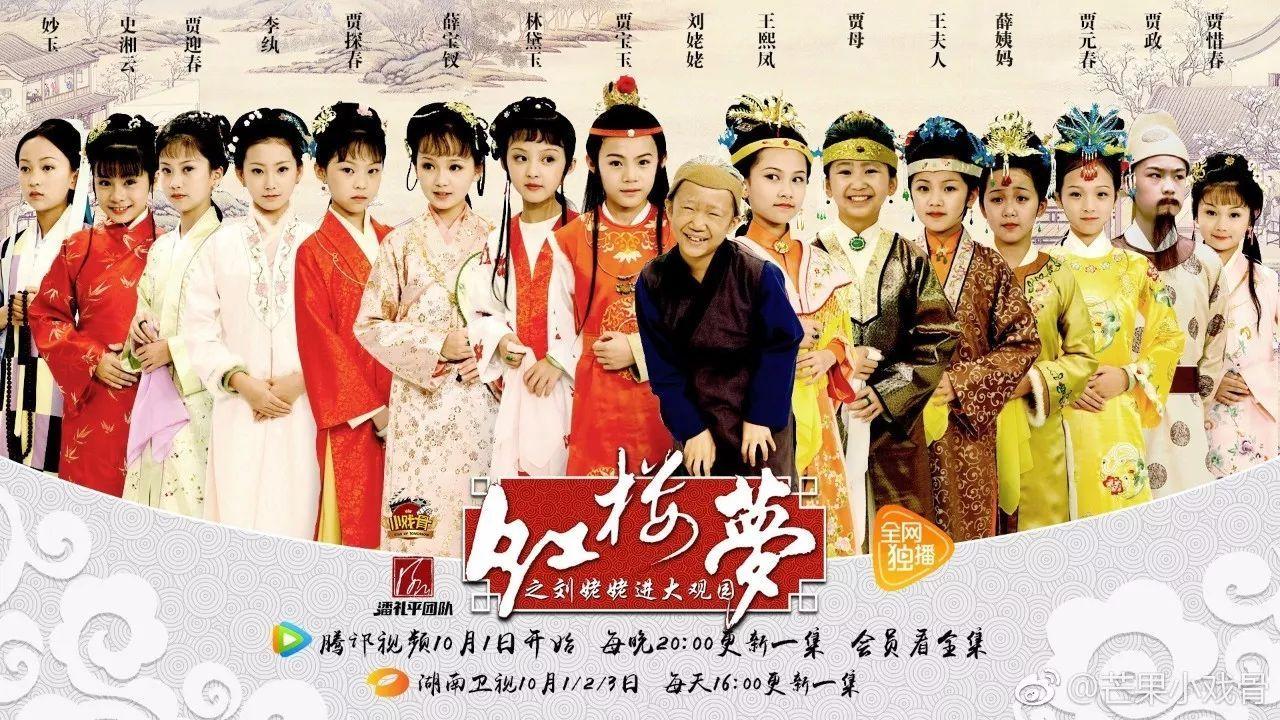 《小戏骨:红楼梦之刘姥姥进大观园》