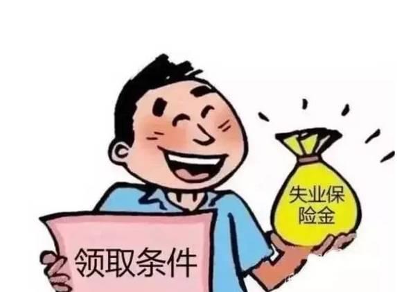 标准由各省级人民政府规定; 根据相关规定,失业人员领取失业保险金