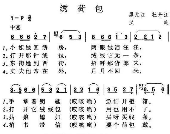 经典咏流传歌谱