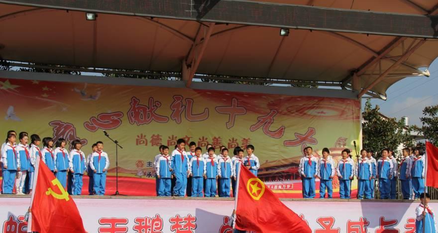 童心献礼十九大 红领巾相约中国梦