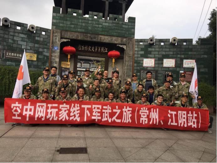 玩家在江阴军事文化博物馆前合影