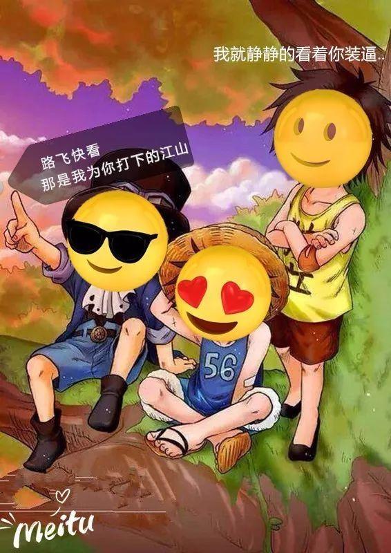 所以下面这套黄黄的海贼表情包 ) 海贼王里的兄弟情是一条很重要的图片