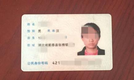 70岁以上老人_18岁以上身份证