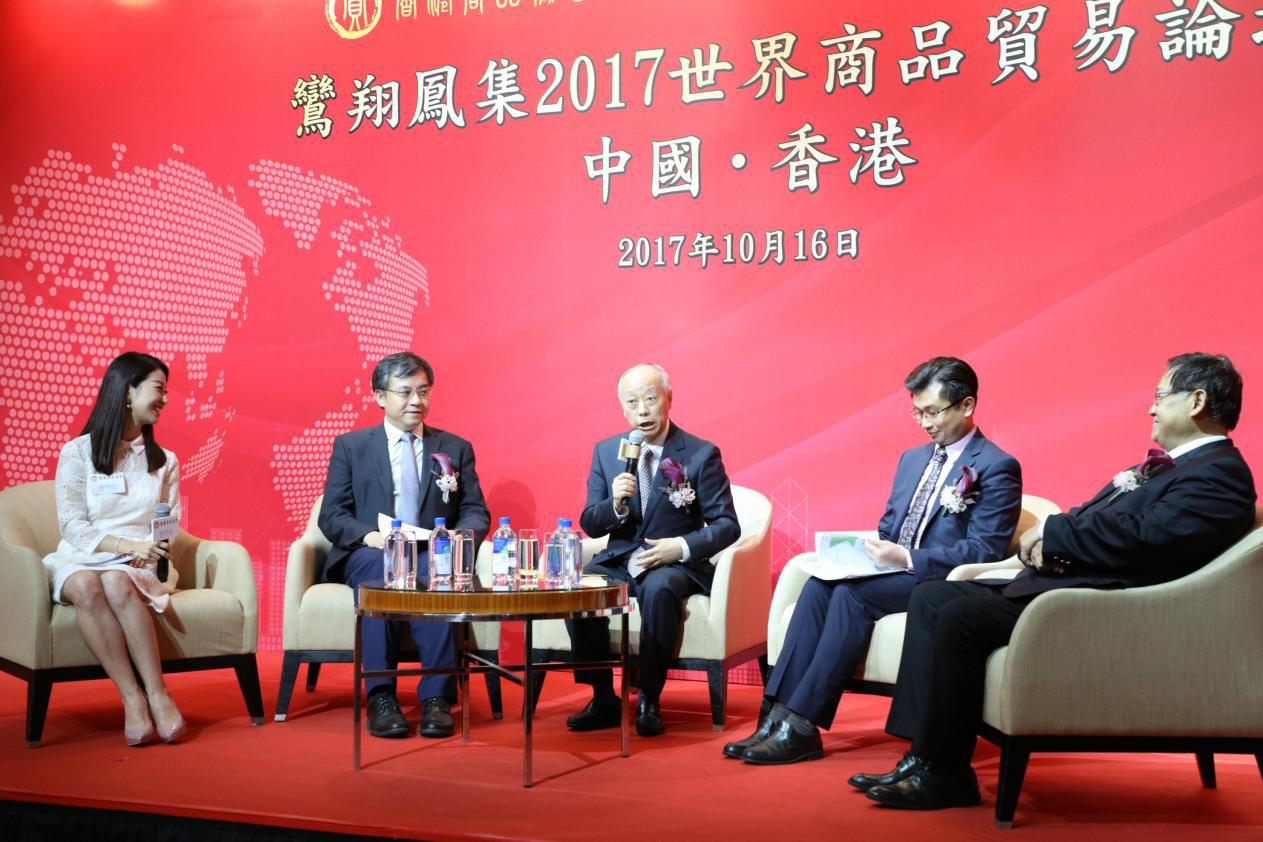 """2017世界商品贸易论坛召开,聚焦""""一带一路""""合作交流"""