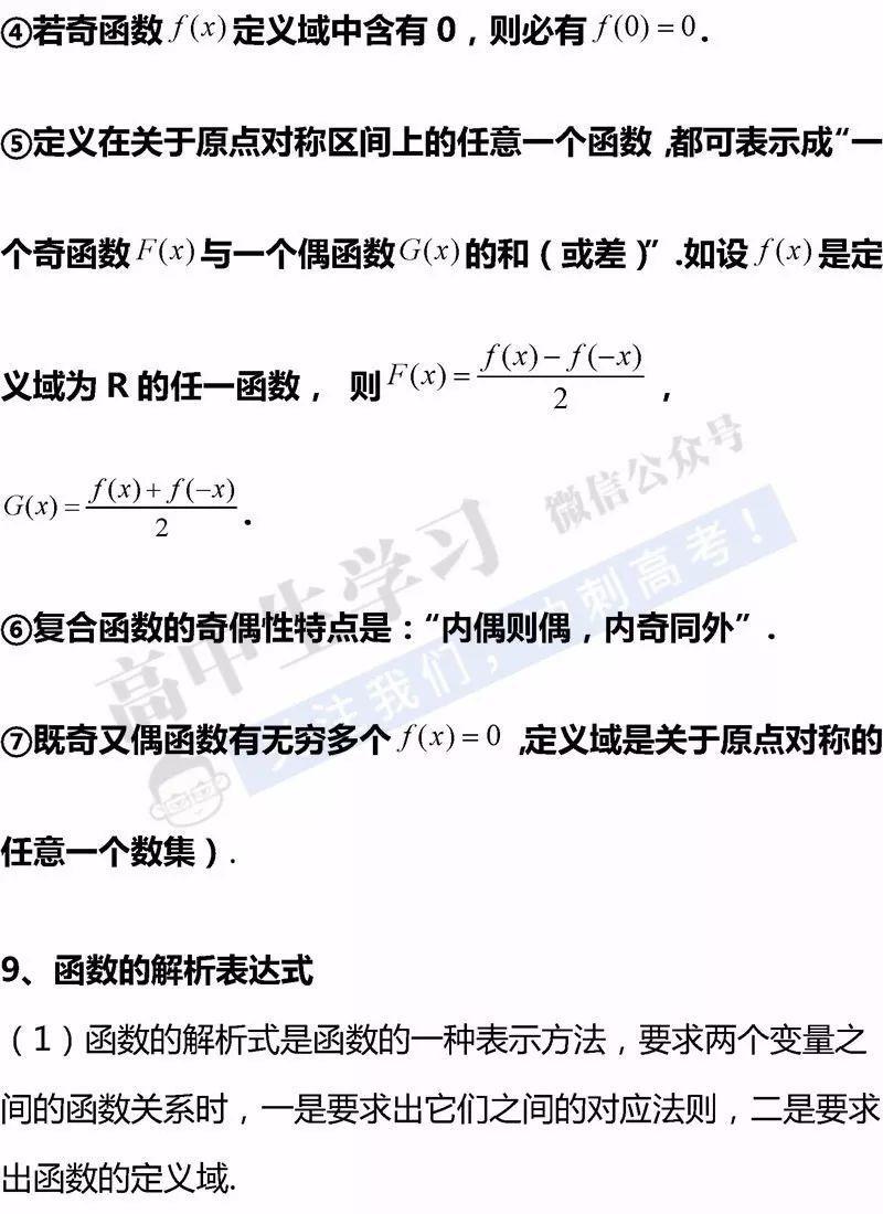 高一期中测验必备(可领电子版)(责编保举:高测验题jxfudao.com)