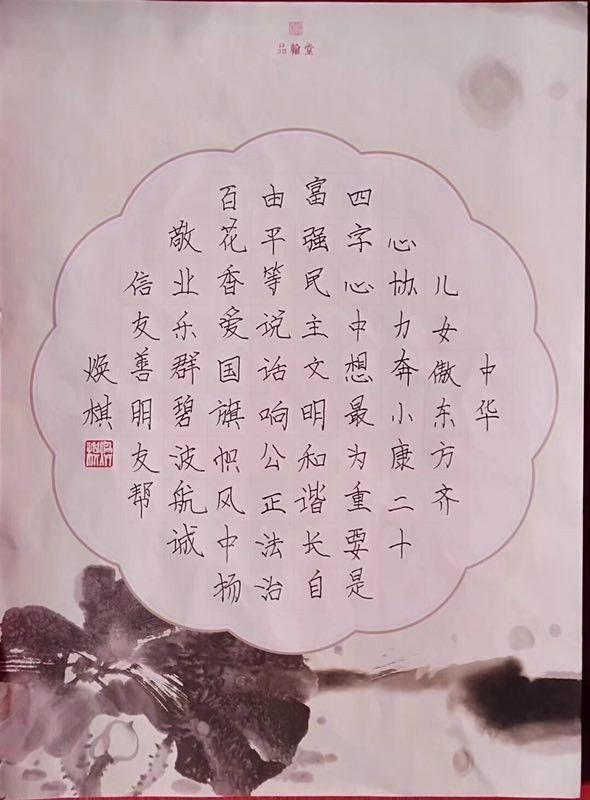喜迎十九大中国梦毛笔