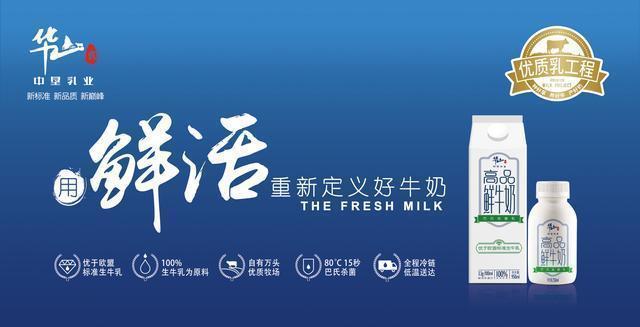 用鲜活重新定义好牛奶  厉害了!我的华山牧 - 视点阿东 - 视点阿东